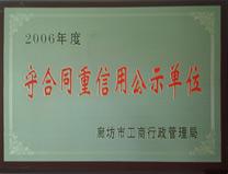 b1级橡塑保温管厂家荣誉